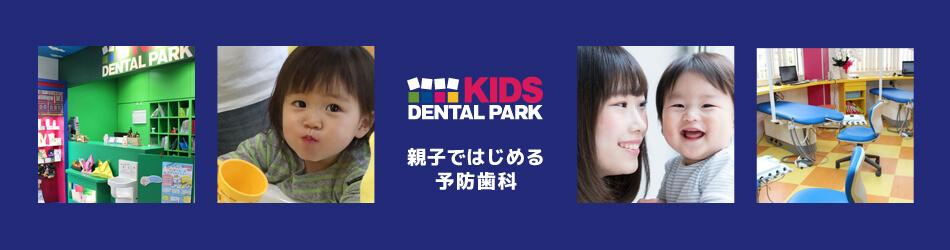 中村キッズデンタルパーク 親子ではじめる予防歯科