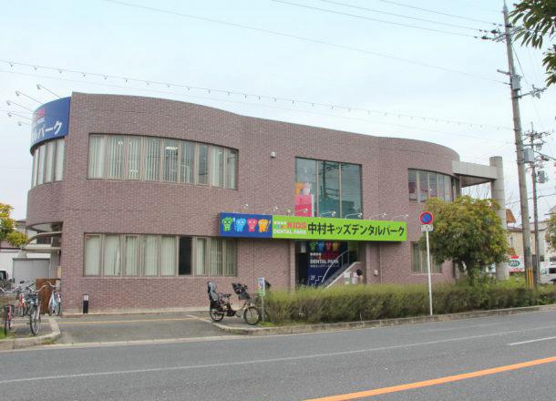 中村キッズデンタルパークの外観