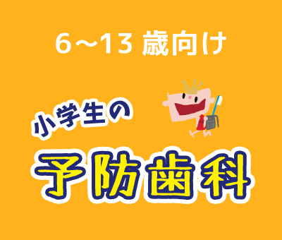 小学生の予防歯科 6〜13歳向け