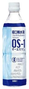 大塚製薬 OS-1