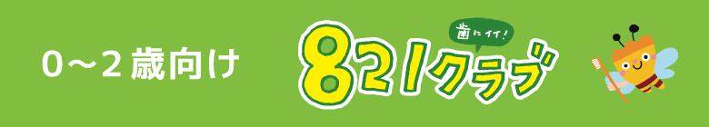 821クラブ
