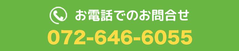 お電話でのお問い合わせ 072-646-6055