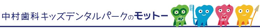 医療法人中村歯科キッズデンタルパークのモットー