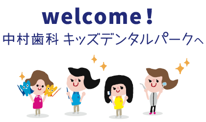 welcome! 中村歯科キッズデンタルパークへ